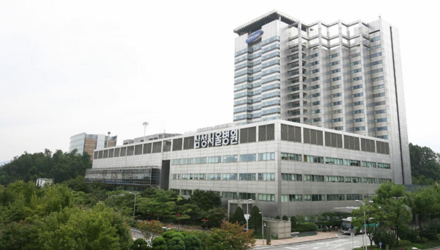 Медицинский центр Самсунг (Samsung)