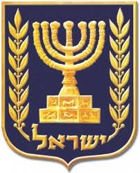 State Accreditation of the Ministry of Health of Israel