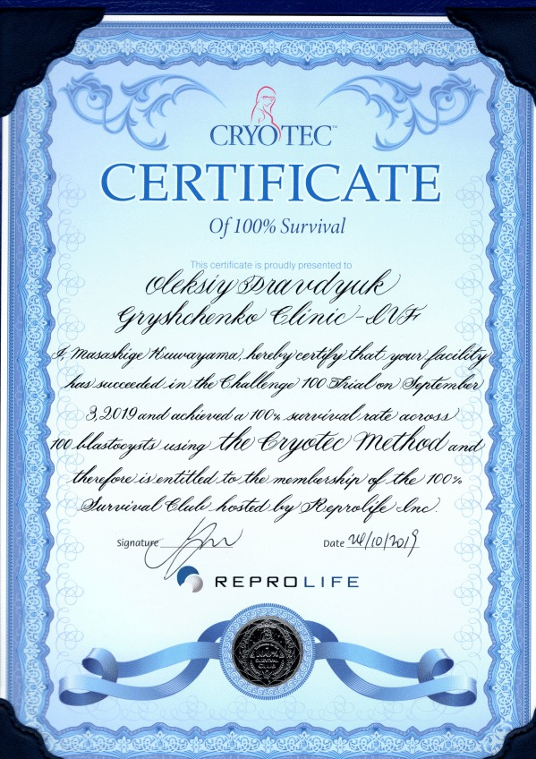 Сертификат Cryotec Reprolife (100% Survival)