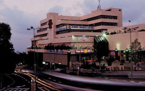 Медицинский Центр Хорев (Horev Medical Center)
