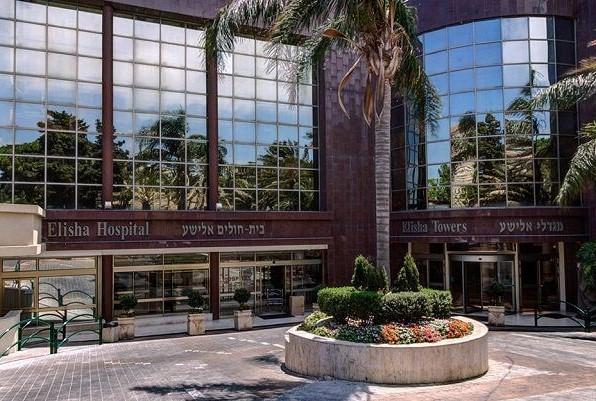 Клиника Элиша (Elisha Hospital)