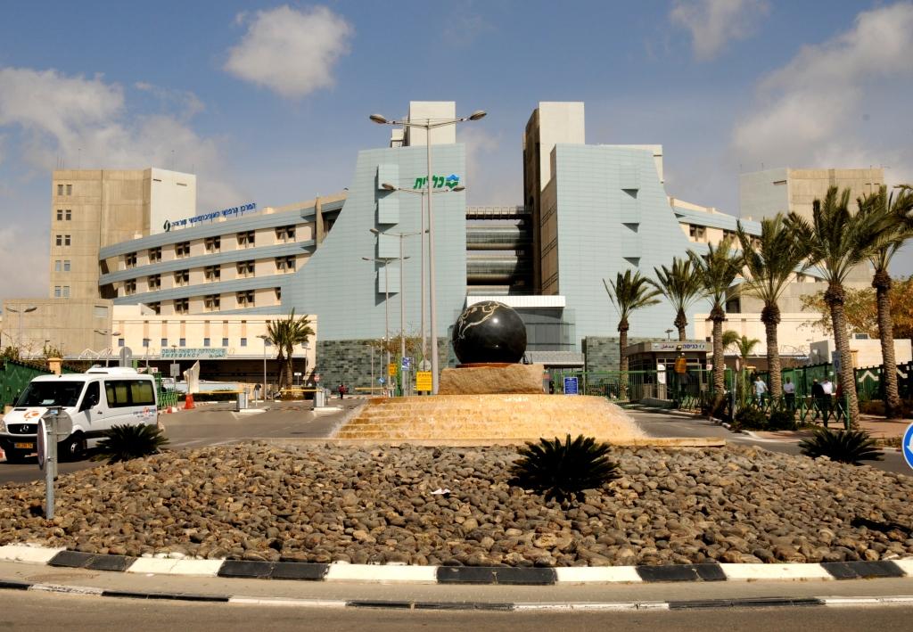 Медицинский центр Сорока (Soroka medical center)